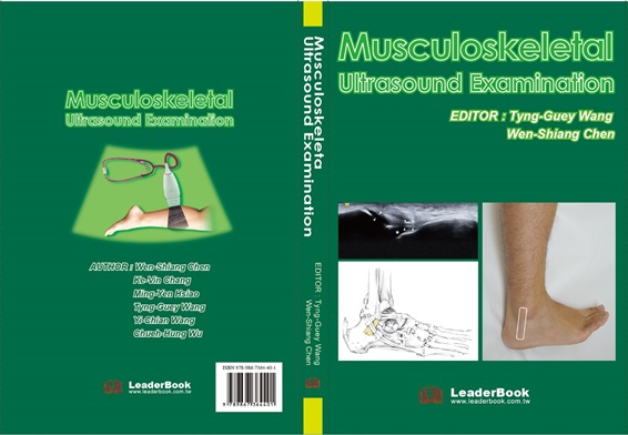 Musculoskeletal Ultrasound Examination (English)