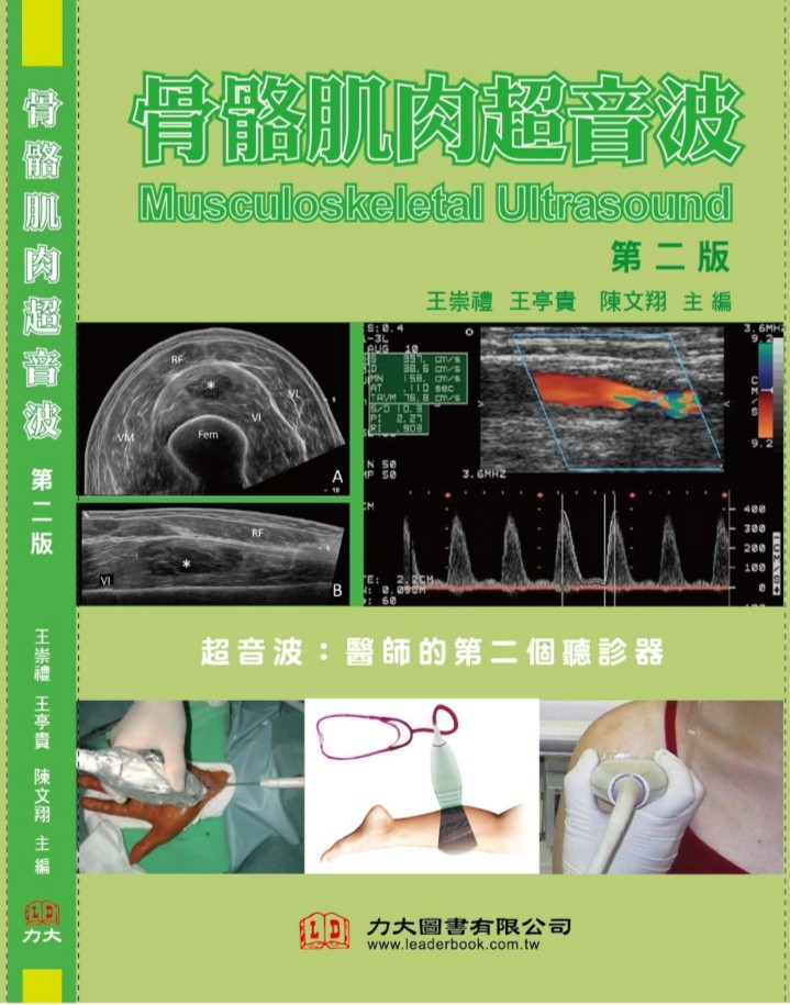 Musculoskeletal Ultrasound, 2nd version (Chinese)