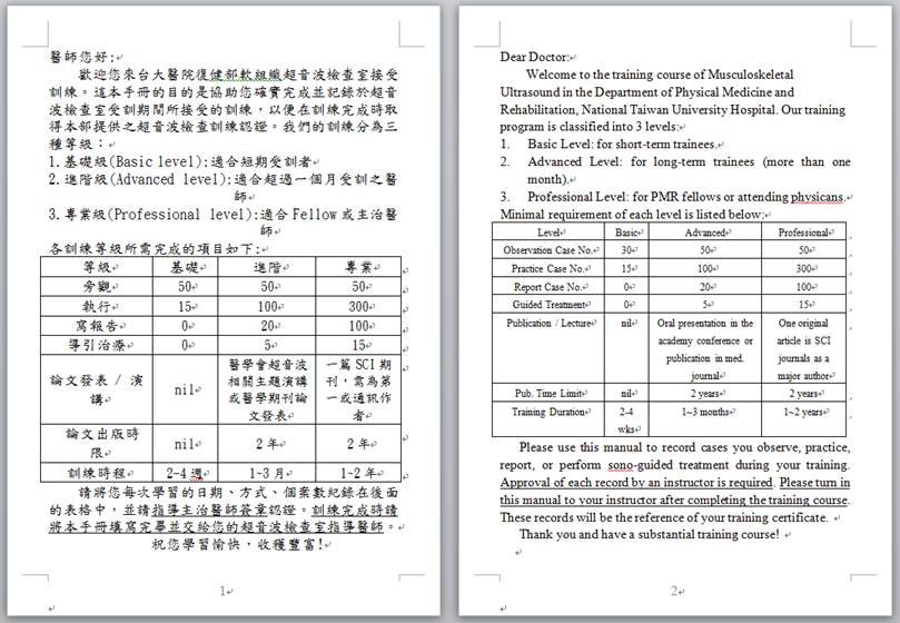 MSK US Training Handbook (Chinese/English)
