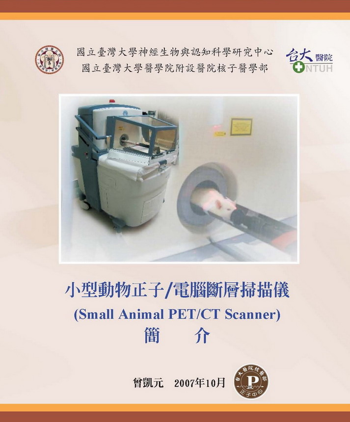 Small animal PET CT 簡介封面