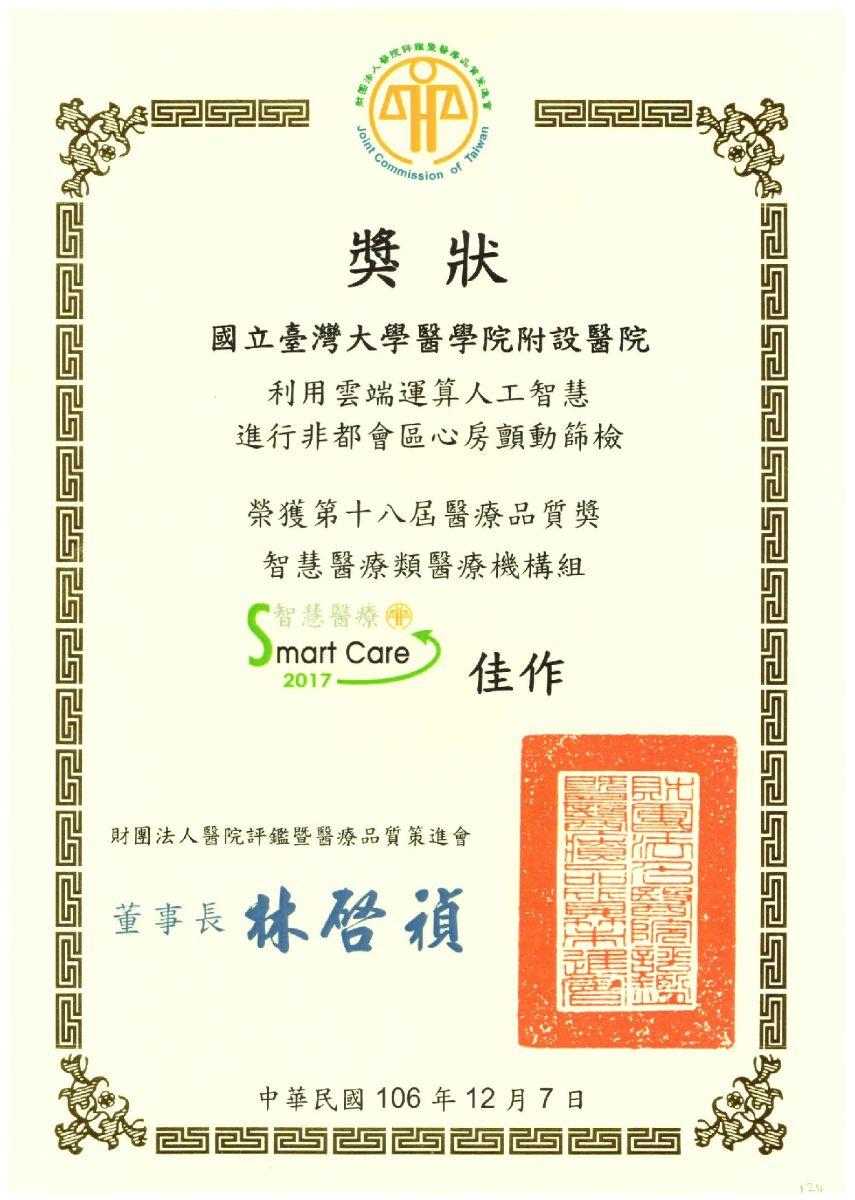 第18屆醫療品質獎(HQIC)競賽-榮獲佳作
