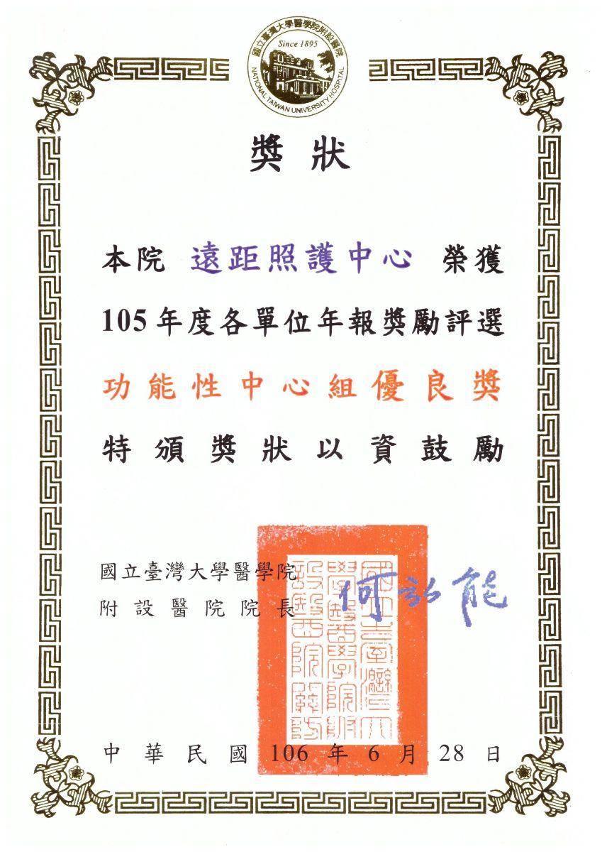 105年度年報評選榮獲優良獎